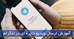 نحوه ارسال ویدیو دایره ای در تلگرام