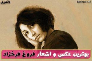 عکس نوشته اشعار فروغ فرخزاد برای پروفایل
