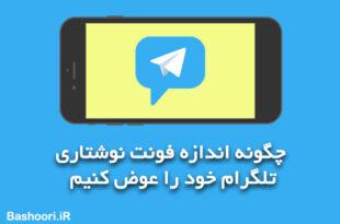 چگونه فونت نوشتاری تلگرام خود را عوض کنیم