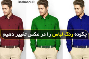 چگونه رنگ لباس را در عکس تغییر دهیم