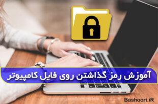 چگونه برای فایل ها در کامپیوتر رمز بگذاریم